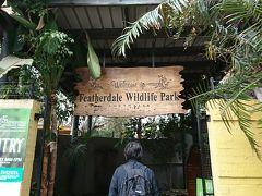 動物園の入り口。ここでチケットを購入します。 今回は、カップ入りの餌の他、コアラとの記念写真が撮れるチケットも併せて購入しました。