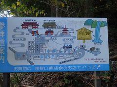 那智大社の案内図で位置関係を確かめたかったが、正直言ってあまりよくわからなかった。