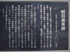 日比谷線人形町駅のA2番出入り口すぐのところに蛎殻銀座跡の案内板 今日の銀座二丁目に銀貨鋳造所である「銀座」が開かれてから約200年後、幕府は銀座の組織改革を行い、座人の御役取放を命じ、享和元年(1801年)日本橋蛎殻町に銀座を移しました。この地は、蛎殻銀座と呼ばれ、明治2年に造幣局が新設されるまで、68年間、銀貨鋳造が行われました。