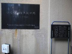 谷崎潤一郎生誕の地 谷崎潤一郎(1886年~1965年)は、明治19年、現在の人形町で生まれました。谷崎は、大正の中期までは、「刺青」や「少年」など、耽美と背徳の空想的な世界を華麗に描きましたが、大正の後期から日本的な伝統美に傾倒して、王朝文学の息吹を現代に生かした新しい境地を開きました。「蓼喰ふ虫」「春琴抄」「細雪」「少将滋幹の母」などの代表作があります。 尚、谷崎潤一郎生誕の地があるビルには、しゃぶしゃぶと創作料理の店「にんぎょう町谷崎」があります。谷崎潤一郎の親戚ではありませんが、生誕の地にあるので店名を谷崎としたそうです。