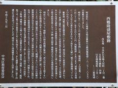 日本橋小学校の辺りは西郷隆盛屋敷跡でした