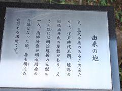 魚久本店も西郷隆盛の屋敷跡