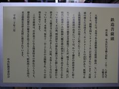 東日本大震災で、ご本尊だけが真東に向きを変えられました。平成の不思議顕現といわれ、毎月ご縁日の11日と17日にお扉が開かれ、誰でもお参りすることができます。