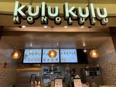 ロイヤルハワイアンセンターフードコート内 ≪kulu kulu≫へ。