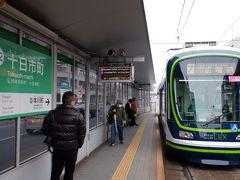 そのまま路面電車で十日町駅へ。