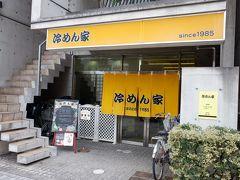 近くにある「冷めん家」で広島つけ麺のランチ。