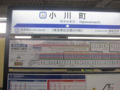 06:48 小川町駅に到着