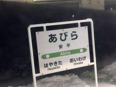 真っ暗な中走ります。  安平駅停車