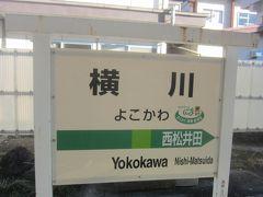 08:36 終点横川駅に到着しました