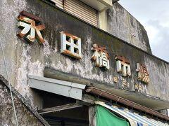ホテルを出て近所をお散歩 まずは永田橋市場へ