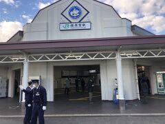 駅の周辺警察いっぱいいます。