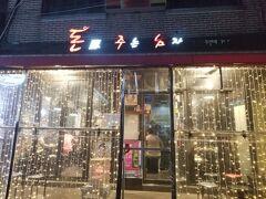 私が観劇している間、妹Aは弘大で遊んでいたので 弘大で集合してごはんです。  熟成サムギョプサルのお店にしてみました。