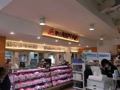 こちらで惣菜もゲットして♪。  「葉山旭屋牛肉店」。