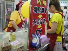 さーて、夕飯は何処にしようか? ここはやっぱりswalさんおすすめの 花蓮香扁食かな? https://4travel.jp/travelogue/11543540  注文の仕方がわからずおろおろ。 だって漢字ばっかりなんだもん。