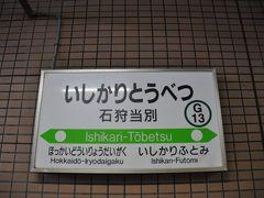 快適シートに乗ってあっという間に石狩当別駅到着です。