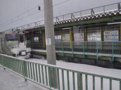 北海道医療大学駅停車