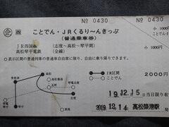 今日使うきっぷは「ことでん・JRくりり~んきっぷ」 「ことでん」と高松近辺のJR四国の電車が乗り放題で2000円のお得なきっぷです。