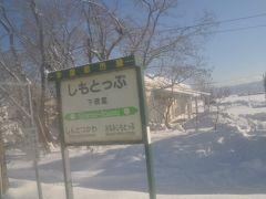 下徳富駅停車