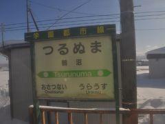 鶴沼駅停車