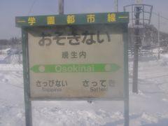 晩生内駅です。