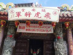 こここそ真面目な日本人に訪れてほしい場所。 ここに祀られているのは台南で戦死した旧日本軍パイロット「杉浦少尉」です。