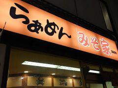 お土産を物色して、帰りの新幹線まであと少しの時間があったので長野最後の食事に