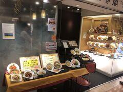 宝塚に出発前に、川西能勢口のコチラで昼食です。 中国料理 東春閣です。  以前「つかしん」にもお店があったのですが、無くなっていたので北摂ではこちらだけになってしまったようです。