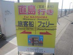 宇野港も高松港や直島(宮浦港)と同様、小型旅客船とフェリーとの乗り場が異なるようですね。