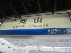 県都の岡山に到着。  同日の早朝に、数分だけ来てるんですけどね…。 その後の船旅を経て、全く別の町に辿り着いたような不思議な感覚に陥ります。