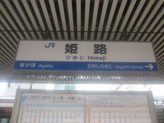 で、ここからはもう山陽本線を経て東を目指すだけ。  岡山県に別れを告げ、いきなり姫路まで。  私の生まれ故郷でもあります( ´∀` )。