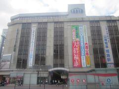 でも、ここでの私の目的はそうではなく百貨店、なんです。  姫路のデパートといえば、こちらの山陽百貨店と共に…。