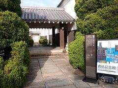 アイビースクエア内にある《倉紡記念館》を見学するかな。  有料の施設ですが、アイビースクエアの宿泊者は無料で見学可能。