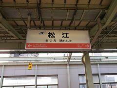 列車は定刻通り9:40に《松江駅》に到着。