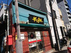 新会芳楼  インパクトのある外観のこちらら、最寄り駅は京急神奈川。 横浜駅からも徒歩圏内。