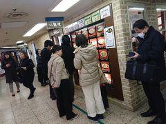 次は龍味。 横浜駅西口のジョイナス地下街の奥の方にあります。  俳優の阿部寛が学生時代通っていたそうな。