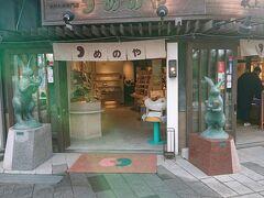 僕「勾玉を買いたい」  参拝前に、出雲大社の目の前にある《めのや》へちょっと寄り道。勾玉を中心としたアクセサリーのお店です。