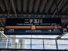 2020.1.4 @二子玉川駅  本日は、東急田園都市線・大井町線の二子玉川駅に来ています。  この後、家族と二子玉川で合流するので、それまでの間、撮影タイムといきましょう(笑)