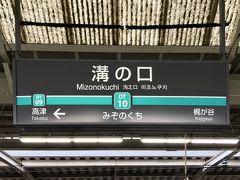 二子新地から2駅、溝の口駅に移動してきました。  溝の口駅は、JR南武線「武蔵溝ノ口駅」との乗り換え駅です。