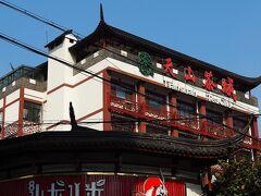 """目的の""""天山茶城""""が見えてきた。"""