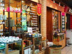 """事前に調べておいた日本語が通じる""""茶葉季節""""は、店内の試飲テーブルが満席だったので入るのを躊躇っていたら、スタッフから声を掛けられたので聞いてみると、龍井茶以外の取り扱いも多いとのこと。 でも、やっぱり試飲して選びたいので他の店もあたってみたけど、茶葉季節のスタッフは皆、日本語で接客していたのを思い出し、結局Uターン。 するとタイミング良く空席が出たので、茶葉を見せてもらうことにした。"""