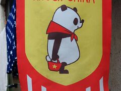 """KISCH CHINA""のパンダのオリジナルイラストが見えた。"