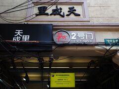地下鉄で移動するため交通大学駅まで戻って、打浦橋駅まで移動し、田子坊へ。 幾つかある入口の1つから入ろうとすると、なんと頭上のパネルに現在の入場者数が記載されている。 最大5000人までらしいけど今いるのが3501人…そんなに集まるなんてどんな場所だろう?