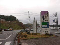 八重垣神社から車で1時間、《弁慶の里 道の駅 本庄》でちょっと休憩。