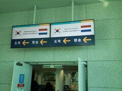9時間でソウル仁川国際空港に到着です。 7割寝ていたのであっという間に到着でした。