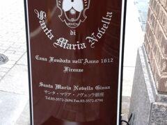 娘が言うあそことは「サンタ・マリア・ノヴェッラ薬局」 世界最古の薬局で、本店はイタリアのフィレンツェ。 本店の内部は装飾も素晴らしく、各部屋の家具や調度品など見ているだけで楽しかった。 その時に買った石鹸をまた買いたいんだそう。
