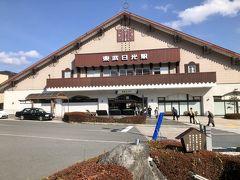 三角屋根が特徴の東武日光駅