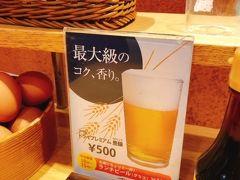そしたら、あれあれランチビール150円ですと?  すみません、これ追加で。