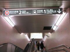 2月1日土曜日午後1時10分。 京急の上りウィング・シート53号に乗って終点泉岳寺駅に着いて、とんぼ返りで下り電車で折り返します。