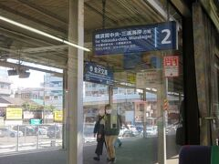 金沢文庫駅13時52分。