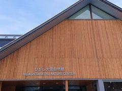ひがし大雪自然館。 移動距離が長いので、お手洗い休憩がチョコチョコあります。